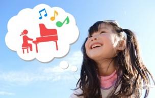 青空を見上げてピアノを夢見る女の子