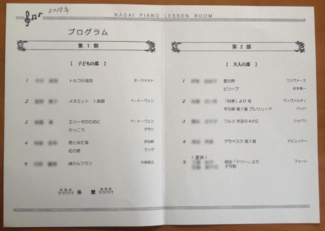 2015年ピアノ発表会プログラム|埼玉県朝霞市の永井ピアノ教室
