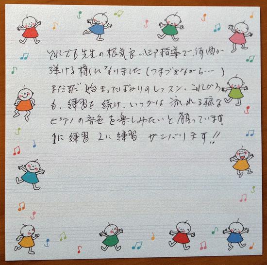 埼玉県新座市から永井ピアノ教室に通う68歳女性コメント2