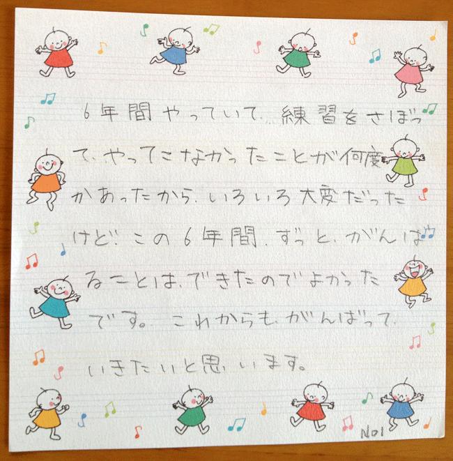 小学6年生の女の子よりコメント(埼玉県朝霞市の永井ピアノ教室)
