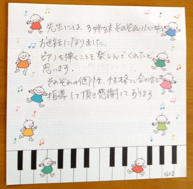 生徒さんのお母様よりコメント(埼玉県朝霞市の永井ピアノ教室)