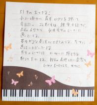 51歳主婦のピアノ経験者さんの手紙1