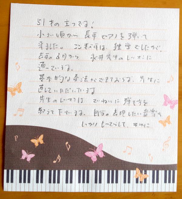 51歳主婦のピアノ経験者さん1