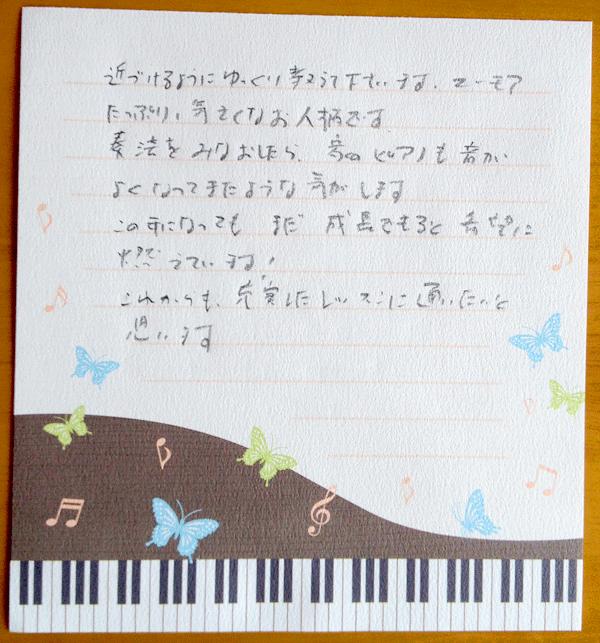 51歳主婦のピアノ経験者さん2