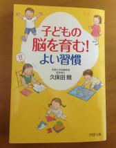 オススメ!『子どもの脳を育む!良い習慣』埼玉県朝霞市の永井ピアノ教室