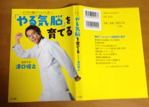 『やる気脳を育てる』のブックカバー