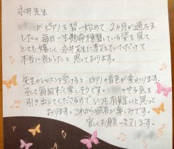 小学2年生のお母様の声の自筆手紙